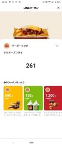 バーガーキングのLINEクーポン「チリチーズフライ割引きクーポン(2021年7月8日まで)」