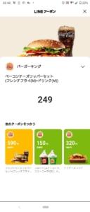バーガーキングのLINEクーポン「ベーコンチーズワッパー+フレンチフライ(M)+ドリンク(M)割引きクーポン(2021年7月1日まで)」