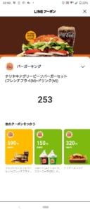 バーガーキングのLINEクーポン「テリヤキアグリービーフバーガー+フレンチフライ(M)+ドリンク(M)割引きクーポン(2021年7月8日まで)」