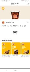 バーガーキングのLINEクーポン「アイスコーヒーM/ホットコーヒーM割引きクーポン(2021年7月22日まで)」