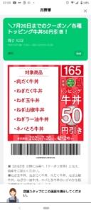 吉野家LINEトーククーポン「各種トッピング牛丼割引きクーポン(2021年7月20日まで)」