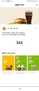 バーガーキングのLINEクーポン「クアトロチーズワッパーJr.+フレンチフライ(M)+ドリンク(M)割引きクーポン(2021年7月22日まで)」