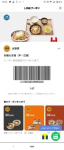 吉野家LINEクーポン「各種ねぎ塩(丼・定食)割引きクーポン(2021年8月15日まで)」