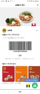 吉野家LINEクーポン「各種ライザップ牛サラダ30円引きクーポン(2021年8月15日まで)」