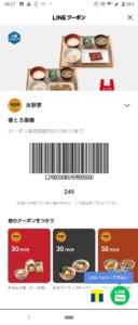 吉野家LINEクーポン「麦とろ御膳50円引きクーポン(2021年8月15日まで)」