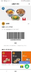 吉野家LINEクーポン「各種トッピング牛丼割引きクーポン(2021年8月15日まで)」