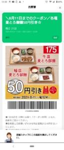 吉野家LINEトーククーポン「各種麦とろ御膳割引きクーポン(2021年8月11日まで)」