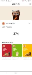 バーガーキングのLINEクーポン「ソフトドリンクL割引きクーポン(2021年8月5日まで)」