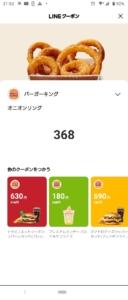 バーガーキングのLINEクーポン「オニオンリング割引きクーポン(2021年7月29日まで)」