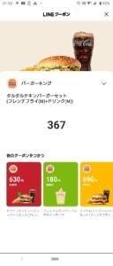 バーガーキングのLINEクーポン「タルタルチキンバーガー+フレンチフライ(M)+ドリンク(M)割引きクーポン(2021年8月5日まで)」