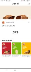 バーガーキングのLINEクーポン「わたくしのショコラパイ割引きクーポン(2021年8月5日まで)」
