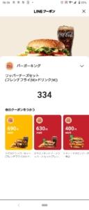 バーガーキングのLINEクーポン「ワッパーチーズ+フレンチフライ(M)+ドリンク(M)割引きクーポン(2021年8月26日まで)」