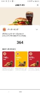 バーガーキングのLINEクーポン「ダブルワッパーチーズJr.+フレンチフライM+ドリンクM 割引きクーポン(2021年9月16日まで)」