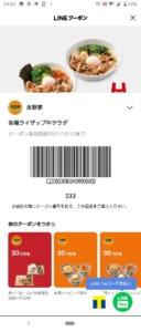 吉野家LINEクーポン「各種ライザップ牛サラダ30円引きクーポン(2021年10月15日まで)」