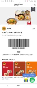 吉野家LINEクーポン「月見牛とじ御膳・丼割引きクーポン(2021年10月15日まで)」
