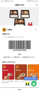 吉野家LINEクーポン「各種W弁当割引きクーポン(2021年10月15日まで)」