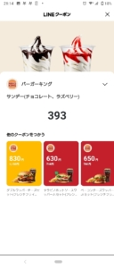 バーガーキングのLINEクーポン「サンデー(チョコレート・ラズベリー)割引きクーポン(2021年9月30日まで)」