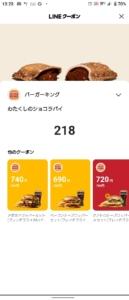 バーガーキングのLINEクーポン「わたくしのショコラパイ割引きクーポン(2021年10月28日まで)」