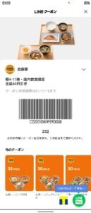 吉野家LINEクーポン「【4時~11時限定】全品30円割引きクーポン(2021年10月15日まで)」