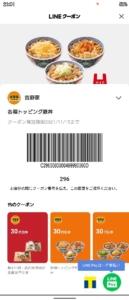 吉野家LINEクーポン「各種トッピング豚丼割引きクーポン(2021年11月15日まで)」