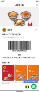 吉野家LINEクーポン「各種トッピング牛カルビ丼割引きクーポン(2021年11月15日まで)」