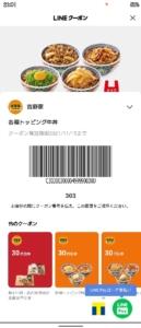 吉野家LINEクーポン「各種トッピング牛丼割引きクーポン(2021年11月15日まで)」