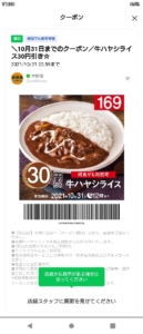 吉野家LINEトーククーポン「牛ハヤシライス割引きクーポン(2021年10月31日まで)」