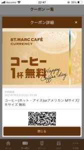 サンマルクカフェ公式アプリクーポン「コーヒー1杯無料クーポン(2021年10月31日まで)」