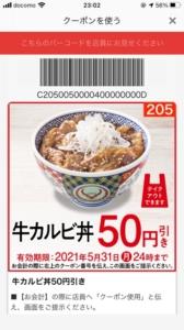 吉野家公式アプリクーポン「牛カルビ丼割引きクーポン(2021年5月31日まで)」