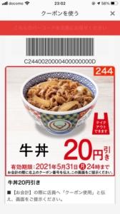 吉野家公式アプリクーポン「牛丼割引きクーポン(2021年5月31日まで)」