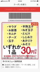 吉野家公式アプリクーポン「いずれか1品30円割引きクーポン(2021年5月31日まで)」