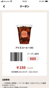 バーガーキング公式アプリクーポン「アイスコーヒー(M)割引きクーポン(2021年6月3日まで)」