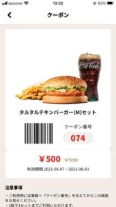 バーガーキング公式アプリクーポン「タルタルチキンバーガー(M)セット割引きクーポン(2021年6月3日まで)」