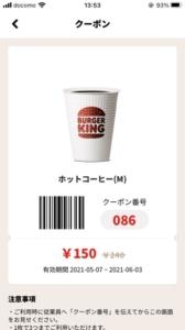 バーガーキング公式アプリクーポン「ホットコーヒー(M)割引きクーポン(2021年6月3日まで)」