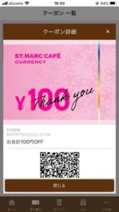 サンマルクカフェ公式アプリクーポン「お会計100円OFFクーポン(2020年7月31日23:58まで)」