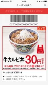 吉野家公式アプリクーポン「牛カルビ丼割引きクーポン(2021年6月13日まで)」