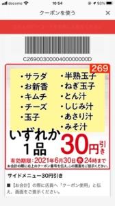 吉野家公式アプリクーポン「いずれか1品30円割引きクーポン(2021年6月30日まで)」