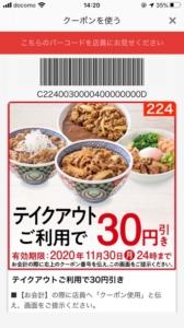 吉野家公式アプリクーポン「テイクアウト利用で30円割引きクーポン(2020年11月30日まで)」