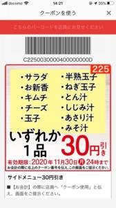 吉野家公式アプリクーポン「いずれか1品30円割引きクーポン(2020年11月30日まで)」