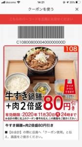 吉野家公式アプリクーポン「牛すき鍋膳+肉2倍盛80円割引きクーポン(2020年11月30日まで)」