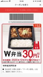 吉野家公式アプリクーポン「W弁当30円割引きクーポン(2020年12月31日まで)」