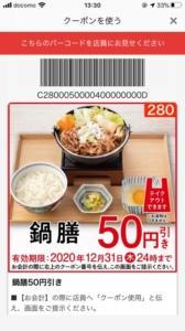 吉野家公式アプリクーポン「鍋膳50円割引きクーポン(2020年12月31日まで)」