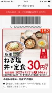 吉野家公式アプリクーポン「各種ねぎ塩(丼・定食)割引きクーポン(2021年7月31日まで)」