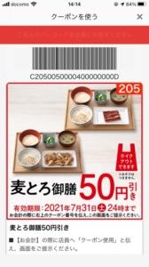 吉野家公式アプリクーポン「麦とろ御膳50円割引きクーポン(2021年7月31日まで)」