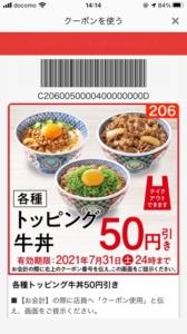 吉野家公式アプリクーポン「各種トッピング牛丼割引きクーポン(2021年7月31日まで)」