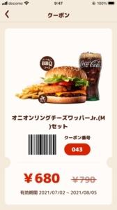 バーガーキング公式アプリクーポン「オニオンリングチーズワッパーJr.(M)セット割引きクーポン(2021年8月5日まで)」