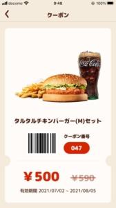 バーガーキング公式アプリクーポン「タルタルチキンバーガー(M)セット割引きクーポン(2021年8月5日まで)」