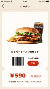 バーガーキング公式アプリクーポン「ワッパーチーズ(M)セット割引きクーポン(2021年7月8日まで)」
