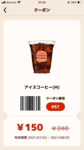 バーガーキング公式アプリクーポン「アイスコーヒー(M)割引きクーポン(2021年8月5日まで)」