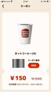 バーガーキング公式アプリクーポン「ホットコーヒー(M)割引きクーポン(2021年8月5日まで)」